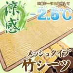 天然素材の涼しさ  竹シート メッシュタイプ 80×180 ナチュラル 接触冷感 冷感 ひんやり バンブーシート ドミノメッシュの詳細ページへ