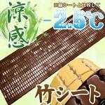 天然素材の涼しさ  竹シート 40×120 ブラウン 接触冷感 冷感 ひんやり バンブーシート ひんやりドミノの詳細ページへ