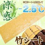 天然素材の涼しさ  竹シート 40×120 ナチュラル 接触冷感 冷感 ひんやり バンブーシート ひんやりドミノの詳細ページへ