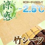 天然素材の涼しさ  竹シート 80×180 ブラウン 接触冷感 冷感 ひんやり バンブーシート ひんやりドミノの詳細ページへ
