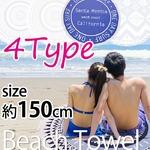 ビーチタオル 150×150 直径150 ネイビー フリースタイルケット タオル 西海岸風 サンタモニカの詳細ページへ