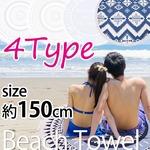 ビーチタオル 150×150 直径150 ネイビー フリースタイルケット タオル 西海岸風 モンタナの詳細ページへ