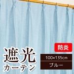 防炎 遮光カーテン 2枚組 100×135 ブルー 無地 シンプル 洗える 形状記憶 タッセル付き ジールの詳細ページへ