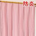 防炎 遮光カーテン 2枚組 100×178 ピンク 無地 シンプル 洗える 形状記憶 タッセル付き ジールの詳細ページへ