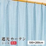 防炎 遮光カーテン 2枚組 100×200 ブルー 無地 シンプル 洗える 形状記憶 タッセル付き ジールの詳細ページへ
