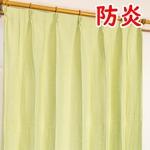 防炎 遮光カーテン 1枚のみ 150×178 グリーン 無地 シンプル 洗える 形状記憶 タッセル付き ジールの詳細ページへ