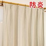 防炎 遮光カーテン 1枚のみ 200×178 アイボリー 無地 シンプル 洗える 形状記憶 タッセル付き ジールの詳細ページへ