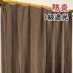 防炎 遮光カーテン 1枚のみ 200×178 ブラウン 無地 シンプル 洗える 形状記憶 タッセル付き ジールの詳細ページへ