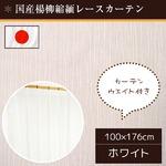 国産レースカーテン 2枚組 100×176 楊柳縮緬 ウエイト入り 洗える アジャスターフック付き 日本製 フランシスの詳細ページへ