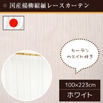 国産レースカーテン 2枚組 100×223 楊柳縮緬 ウエイト入り 洗える アジャスターフック付き 日本製 フランシスの詳細ページへ