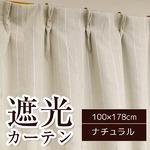 遮光カーテン 2枚組 100×178 ナチュラル シンプル 2重加工 ストライプ 洗える アジャスターフック付き タッセル付き シーマの詳細ページへ