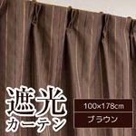 遮光カーテン 2枚組 100×178 ブラウン 2級遮光 シンプル 2重加工 ストライプ 洗える アジャスターフック付き タッセル付き シーマの詳細ページへ