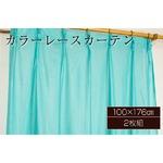 カラーレースカーテン 2枚組 100×176 ブルー ミラーレース 見えにくい 洗える アジャスターフック付き セルバ2の詳細ページへ