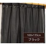 カラーレースカーテン 2枚組 100×133 ブラック ミラーレース 見えにくい 洗える アジャスターフック付き セルバ2の詳細ページへ
