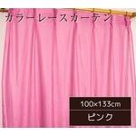 カラーレースカーテン 2枚組 100×133 ピンク ミラーレース 見えにくい 洗える アジャスターフック付き セルバ2の詳細ページへ