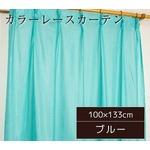 カラーレースカーテン 2枚組 100×133 ブルー ミラーレース 見えにくい 洗える アジャスターフック付き セルバ2の詳細ページへ