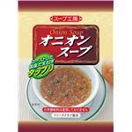 スープ工房 オニオンスープ (30個入り)の詳細ページへ