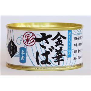 【6缶セット】木の屋石巻水産缶詰 金華さば水煮(彩) さば缶 きのや