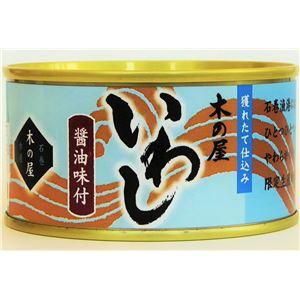 木の屋石巻水産缶詰 いわし醤油味付 24缶セット