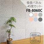 【単品】 吸音パネル/防音フェルトボード 【80×60cm/ホワイト】 45度カット 簡単取り付け