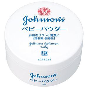 (業務用20セット) ジョンソンエンドジョンソン ジョンソンベビーパウダー容器140g