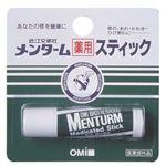 (業務用20セット) 近江兄弟社 メンターム薬用スティックレギュラー5gの詳細ページへ