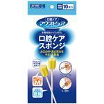 川本産業 口腔ケアスポンジ 紙軸M 10本 10箱の詳細ページへ