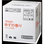 白元アース バスキング20kg ゆずの香り 00924の詳細ページへ