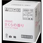 白元アース バスキング20kg さくらの香り 00921の詳細ページへ