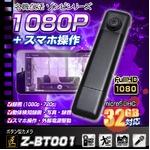 【小型カメラ】ボタン型カメラ(匠ブランド ゾンビシリーズ)『Z-BT001』の詳細ページへ