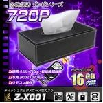 【小型カメラ】ティッシュボックス型カメラ(匠ブランド ゾンビシリーズ)『Z-X001』の詳細ページへ