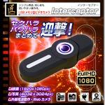 【小型カメラ】USBメモリ型ビデオカメラ(匠ブランド)『Interceptor』(インターセプター)の詳細ページへ