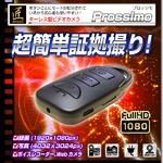 【小型カメラ】キーレス型ビデオカメラ(匠ブランド)『prossimo』(プロッシモ)の詳細ページへ