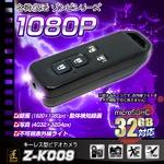 【小型カメラ】キーレス型ビデオカメラ(匠ブランド ゾンビシリーズ)『Z-K009』の詳細ページへ