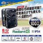 【トレイルカメラ】赤外線ライト搭載トレイルカメラ『Radiant40』(ラディアント40)の詳細ページへ