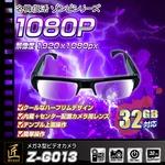 【小型カメラ】メガネ型ビデオカメラ(匠ブランド ゾンビシリーズ)『Z-G013』の詳細ページへ