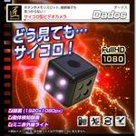 【小型カメラ】サイコロ型ビデオカメラ(匠ブランド)『Dados』(ダードス)の詳細ページへ