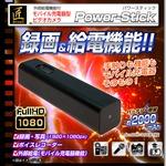 【小型カメラ】モバイル充電器型ビデオカメラ(匠ブランド)『Power-Stick』(パワースティック)の詳細ページへ
