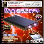 【小型カメラ】Wi-Fiモバイル充電器型ビデオカメラ(匠ブランド)『Supertrump』(スーパートランプ)の詳細ページへ