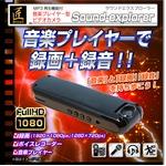 【小型カメラ】クリップ型ビデオカメラ(匠ブランド)『Sound-explorer』(サウンドエクスプローラー)の詳細ページへ