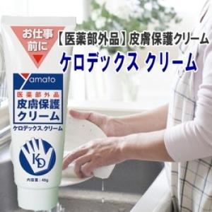 医薬部外品 皮膚保護クリーム ケロデックスクリーム 5本セット
