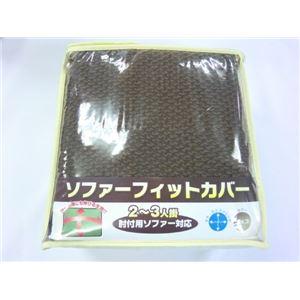 ソファーフィットカバー (W)140×(H)60×(D)40cm チョコ