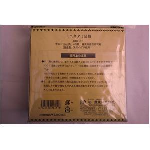 イ草ミニタタミ足敷 4枚 袋入 (W)15×(H)15cm