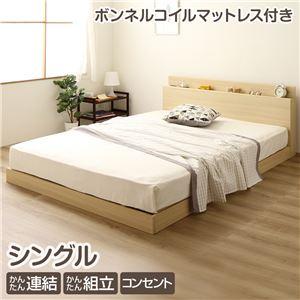 連結ベッド すのこベッド マットレス付き ファミリーベッド シングル   ナチュラル ボンネルコイルマットレス付き ヘッドボード 棚付き コンセント付き 1年保証
