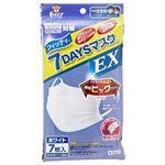 玉川衛材 フィッティ 7DAYSマスクEX 7枚入 ホワイト やや大きめサイズ × 5 点セット