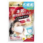白元 be‐style UVカットマスク ホワイト3枚入 × 5 点セット