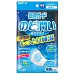 白元 快適ガードのど潤いぬれマスク無香タイプレギュラーサイズ3セット入 × 5 点セット