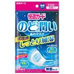 白元 快適ガードのど潤いぬれマスク無香タイプ小さめサイズ3セット入 × 10 点セット