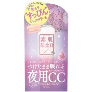 常盤薬品 サナ 素肌記念日 フェイクヌードクリーム × 3 点セット