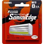フェザー安全剃刃 エフシステム替刃 サムライエッジ8コイリ × 12 点セット